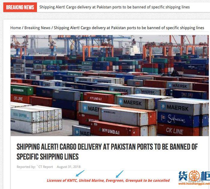 长荣和KMTC等多家船公司经营许可证或被取消