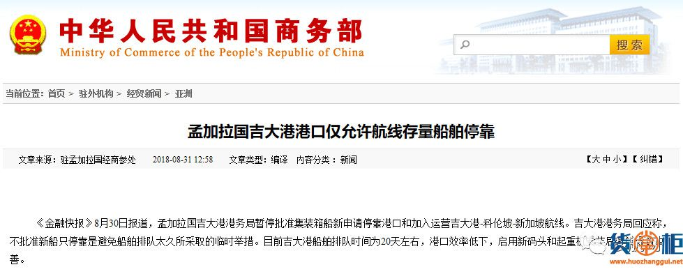 吉大港宣布暂停开通新航线!-货掌柜www.huozhanggui.net