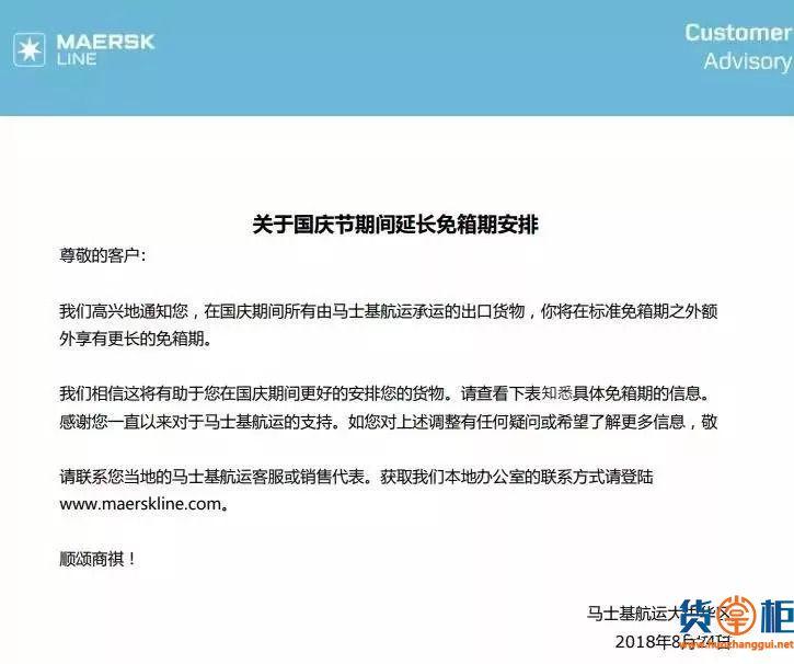 MSK关于国庆节期间延长免箱期安排