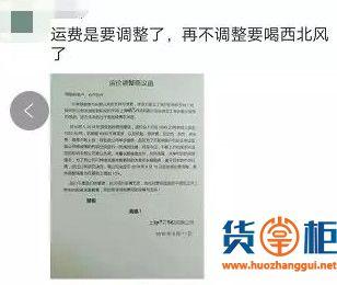你的拖车费可能要涨了!油价持续上调,多家车队酝酿涨价10%-货掌柜www.huozhanggui.net