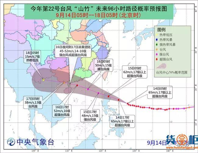 """台风""""山竹""""预计9月16日夜间在粤西和海南沿海地区登陆"""