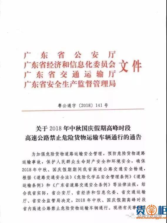 中秋、国庆期间,广东省高速公路禁止危货运输车辆通行