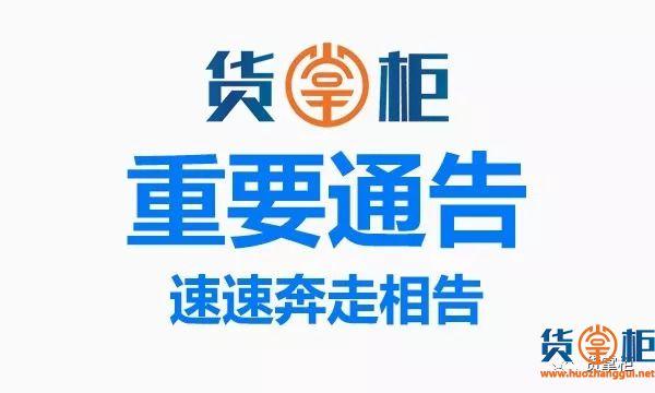 关于旺季期间装货告知函!-货掌柜www.huozahnggui.net