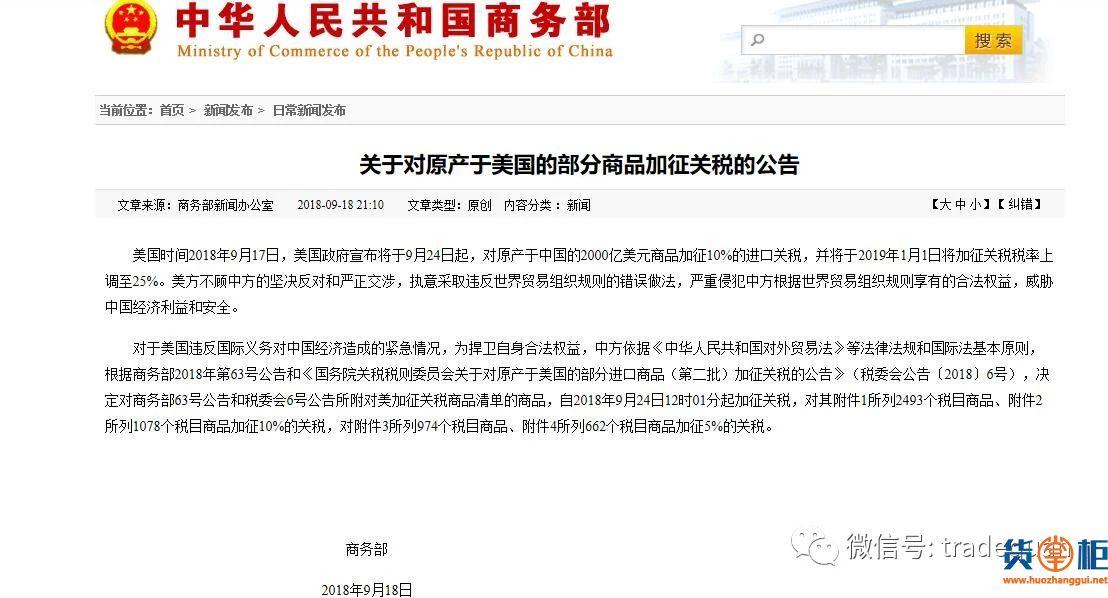 商务部:600亿美元进口商品实施加征关税同步反制美方!