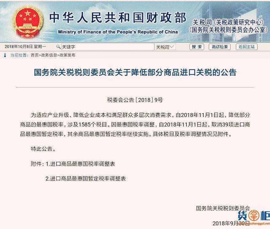 11月1日起,降低部分商品进口关税、调整进境物品进口税-货掌柜www.huozhanggui.net