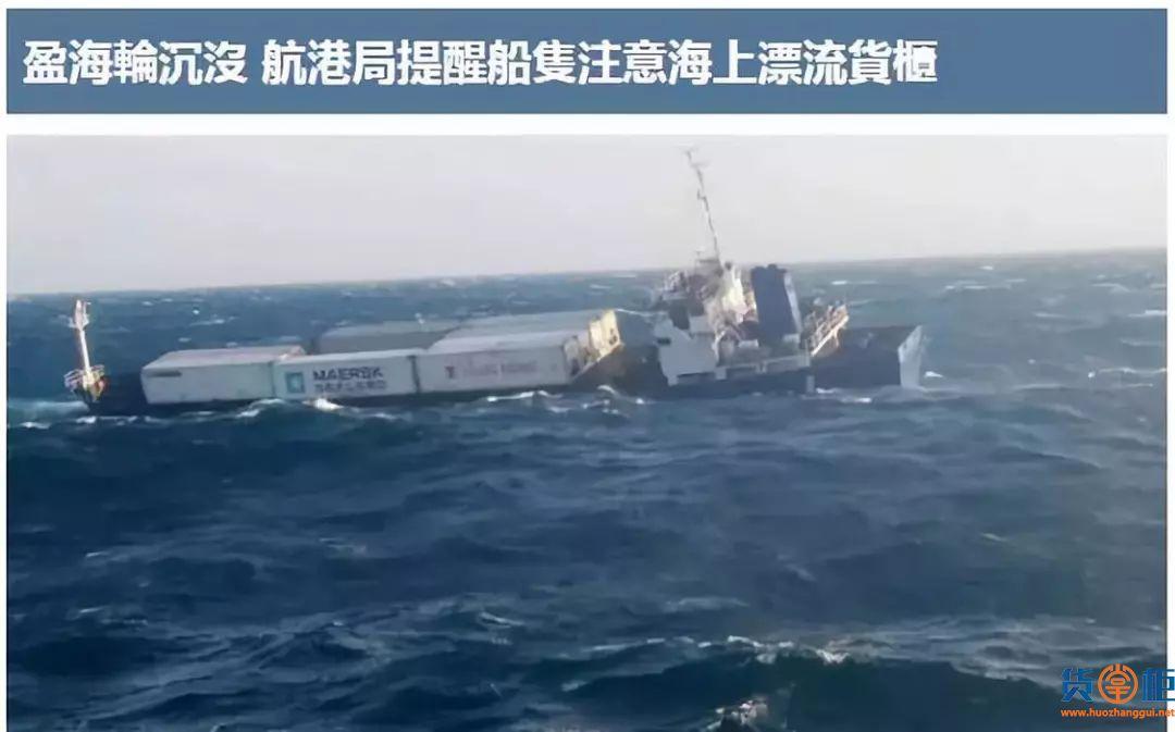 事故不断!Ulysse与CLS Virginia、盈海轮、长盛3-货掌柜www.huozhanggui.net