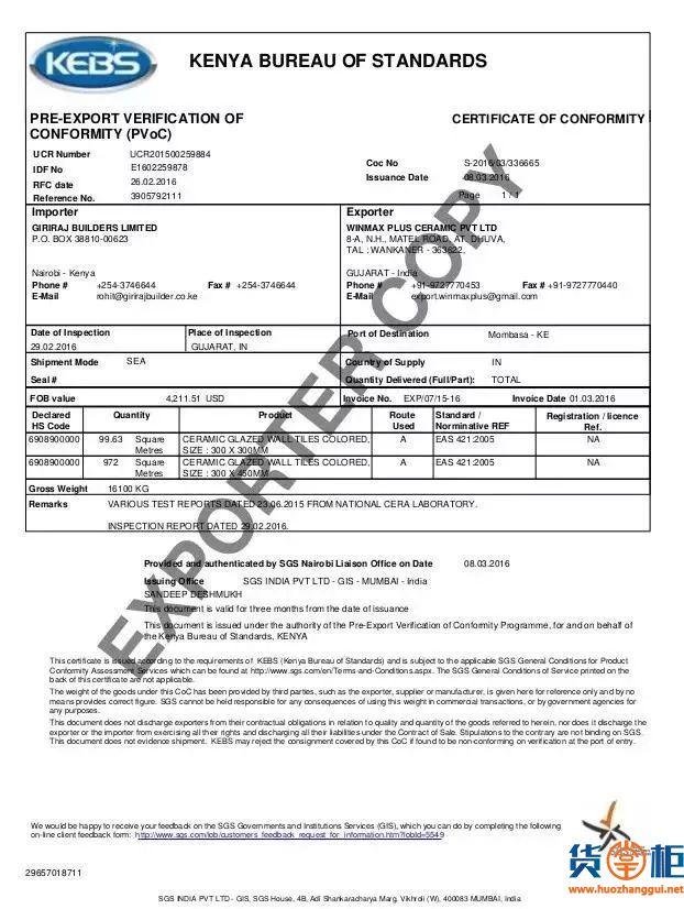 肯尼亚否定中国检验机构CCIC认证,出口企业注意了!-货掌柜www.huozhanggui.net