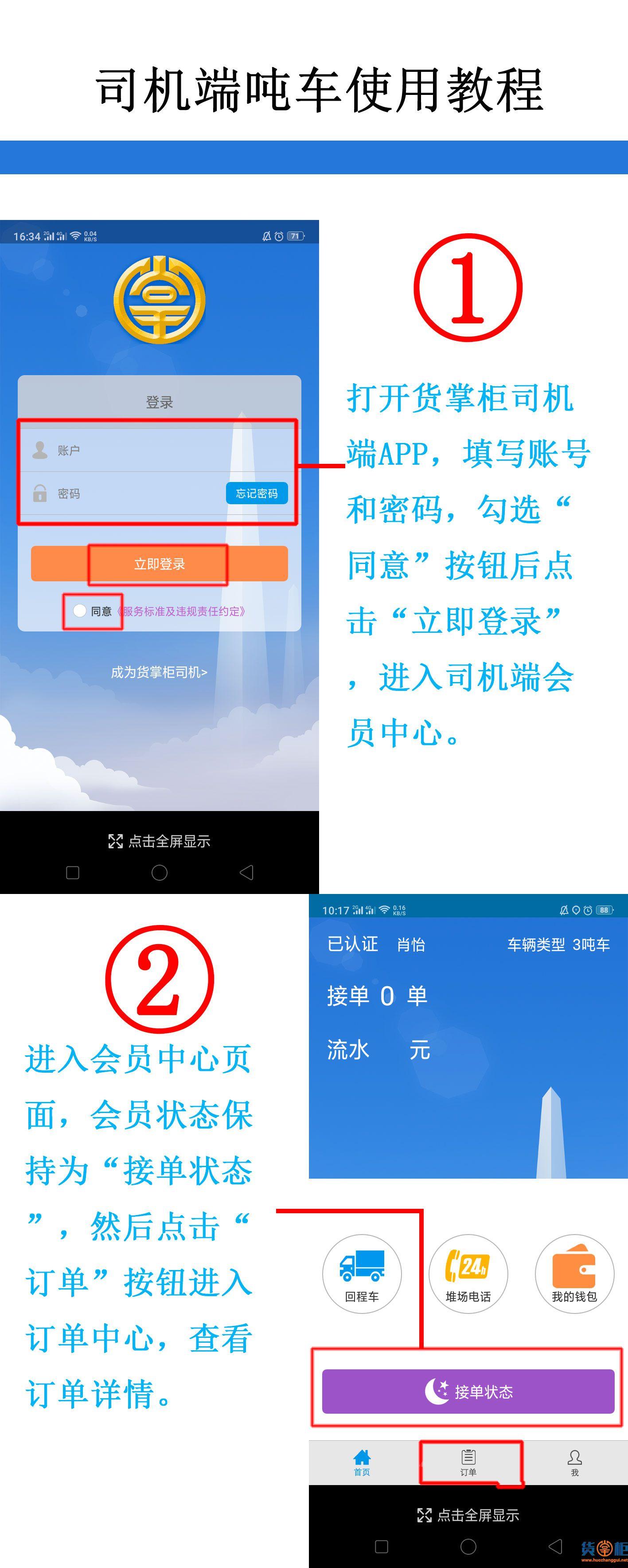 货掌柜APP吨车司机端操作流程-货掌柜www.huozhanggui.net