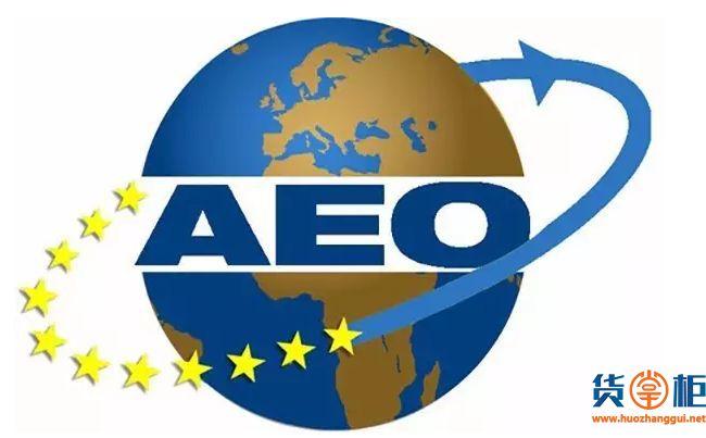 海关再次通知,舱单、报关单中AEO企业编码需规范填报-货掌柜www.huozhanggui.net