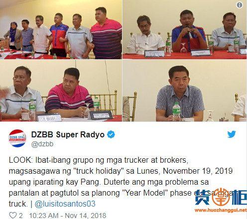 货物将无法清关、派送!菲律宾卡车&报关行计划举行罢工!
