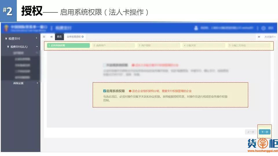 海关启动《海关专用缴款书》,企业打印税单流程!-货掌柜www.huozhanggui.net
