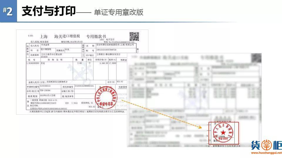 海关启动《海关专用缴款书》,企业打印税单流程!