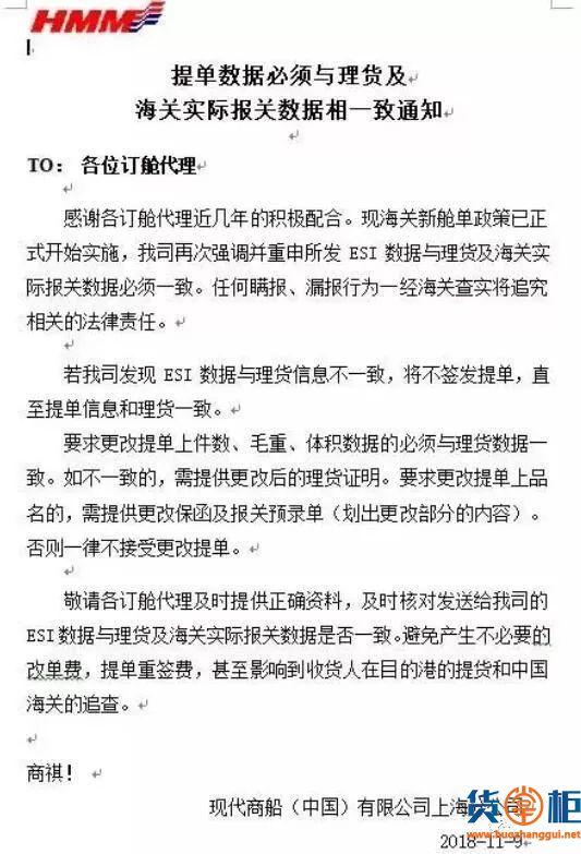 达飞、东方海外、ONE等7家船公司调整费用和业务-货掌柜www.huozhanggui.net