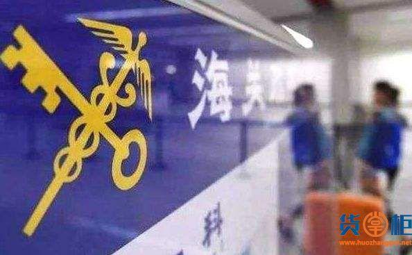 关检融合后,代理报检服务收费下个月起将被取消!-货掌柜www.huozhanggui.net