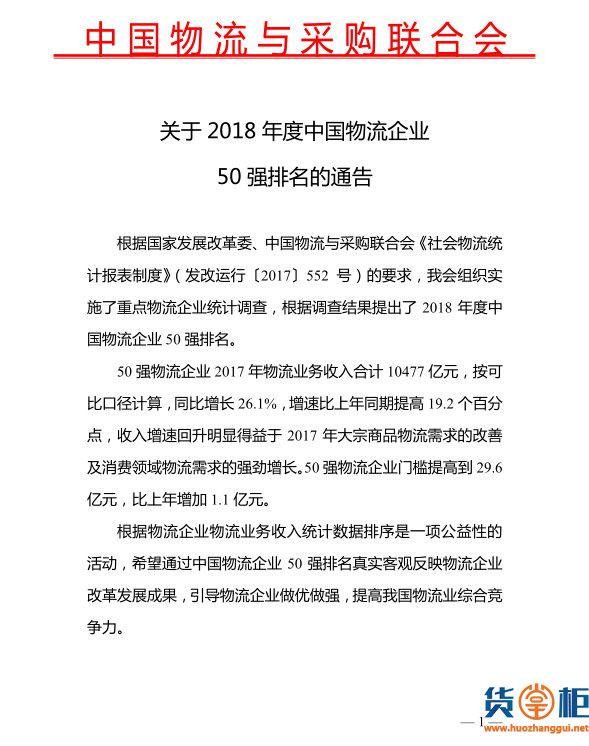 2018年度中国物流企业50强排名出炉!-货掌柜www.huozhanggui.net