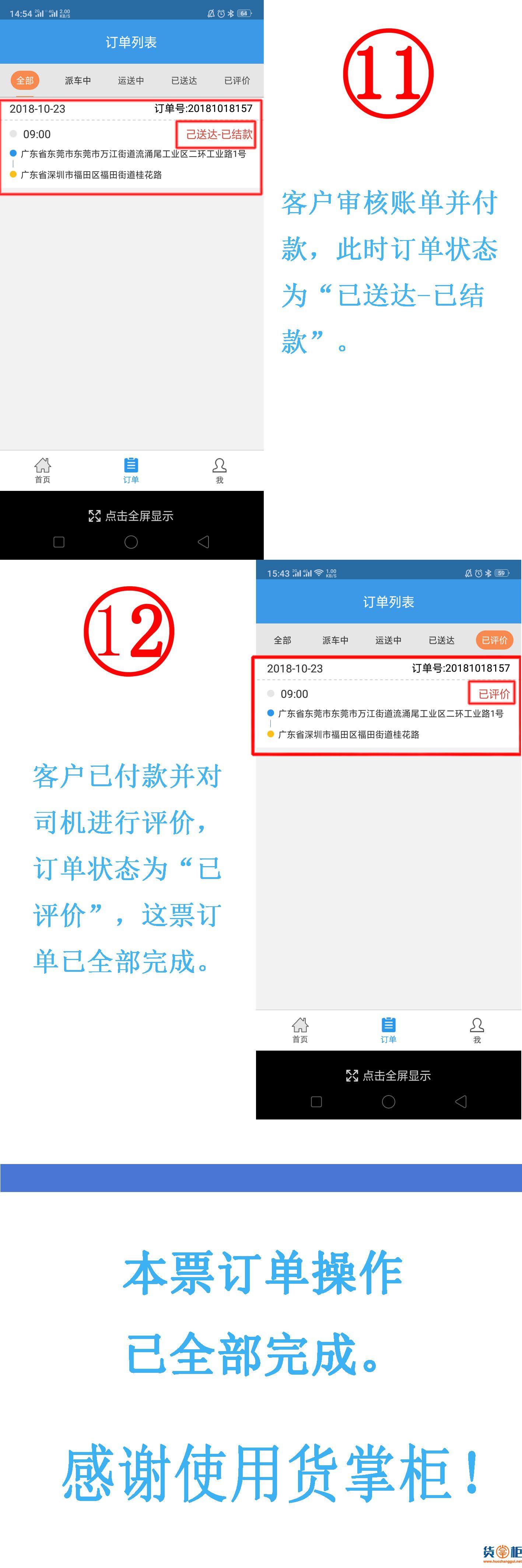 货掌柜APP用户端吨车下单教程-货掌柜www.huozhanggui.net