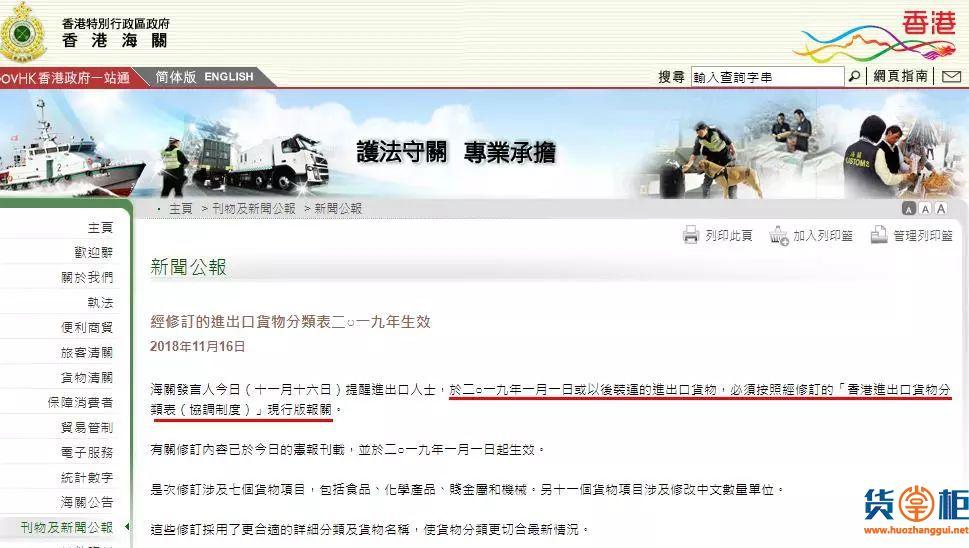 香港海关刚刚公布新版商品HS编码,明年生效!-货掌柜www.huozhanggui.net