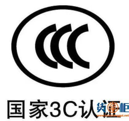 认监委调整3C目录,这12种产品不再实施3C认证!