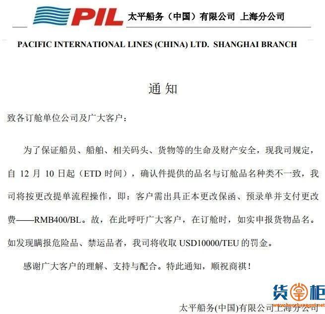 五大船公司业务调整,12月10日前实施