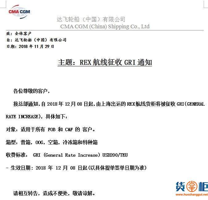 五大船公司业务调整,12月10日前实施-货掌柜www.huozhanggui.net