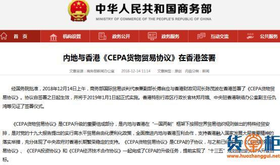 2019年1月1日起,原产香港的货物进口内地将全面享受零关税-货掌柜www.huozhanggui.net
