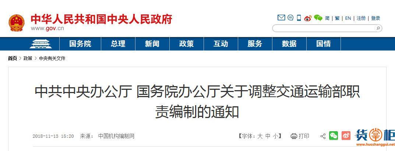 撤销路政运管,清理临时工!全国大改革,货运行业要变天!-货掌柜www.huozhanggui.net