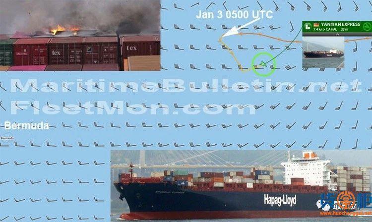 赫伯罗特美线集装箱船突发大火