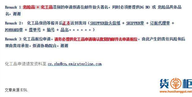 多家船公司再出新规,直接影响货物清关!-货掌柜www.huozhanggui.net