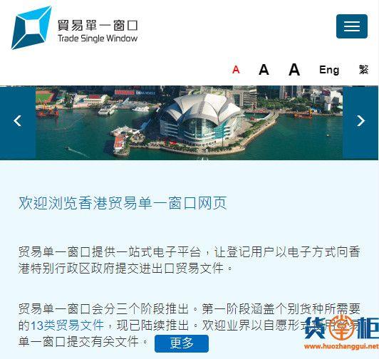 香港贸易单一窗口系统上线,内地与香港贸易便利化更进一步