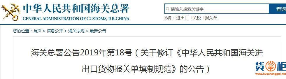 进出口报关注意:海关更新2019年报关单填制规范-货掌柜www.huozhanggui.net