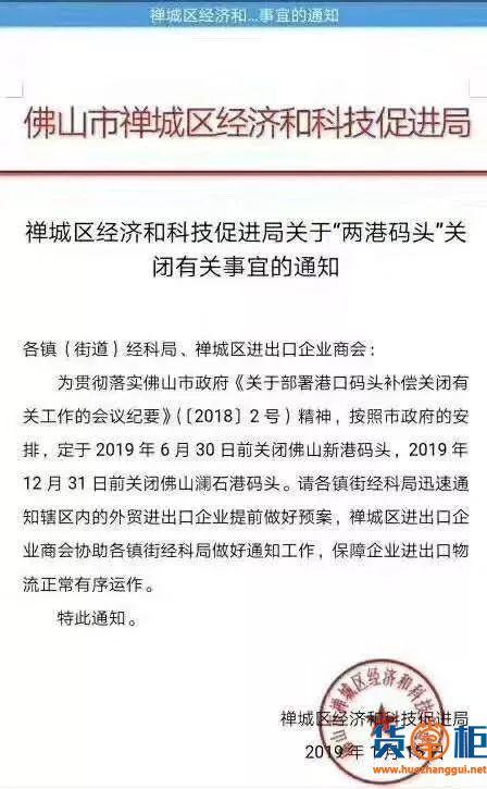 澜石港和佛山新港两个码头将在2019年正式关闭!
