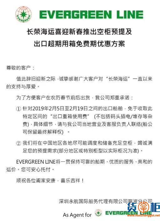 船公司通知汇总!春节期间免箱期来了!-货掌柜www.huozhanggui.net