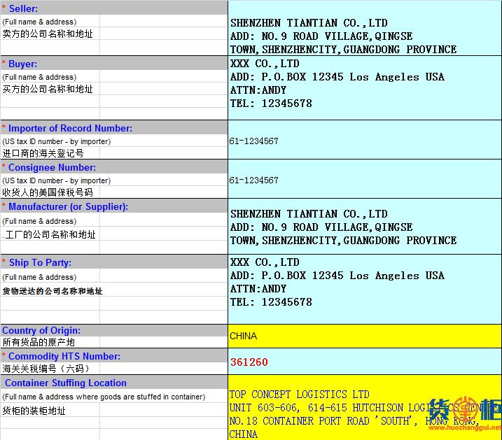 出口美国请注意,ISF不及时申报将产生巨额罚金-货掌柜www.huozhanggui.net