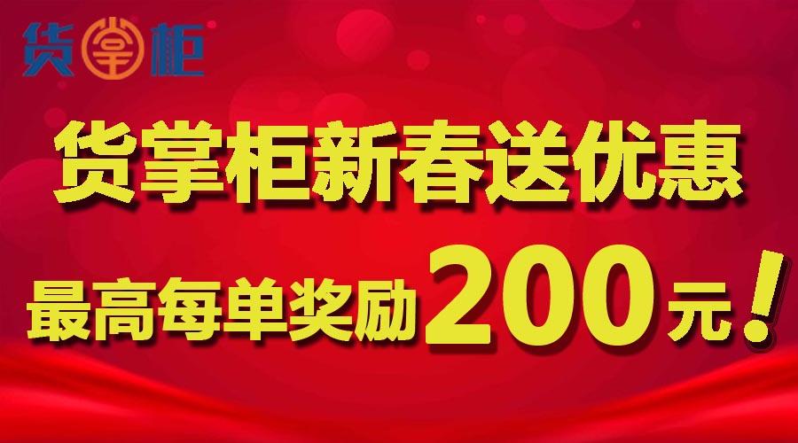 货掌柜新春送优惠,最高每柜优惠200元!!