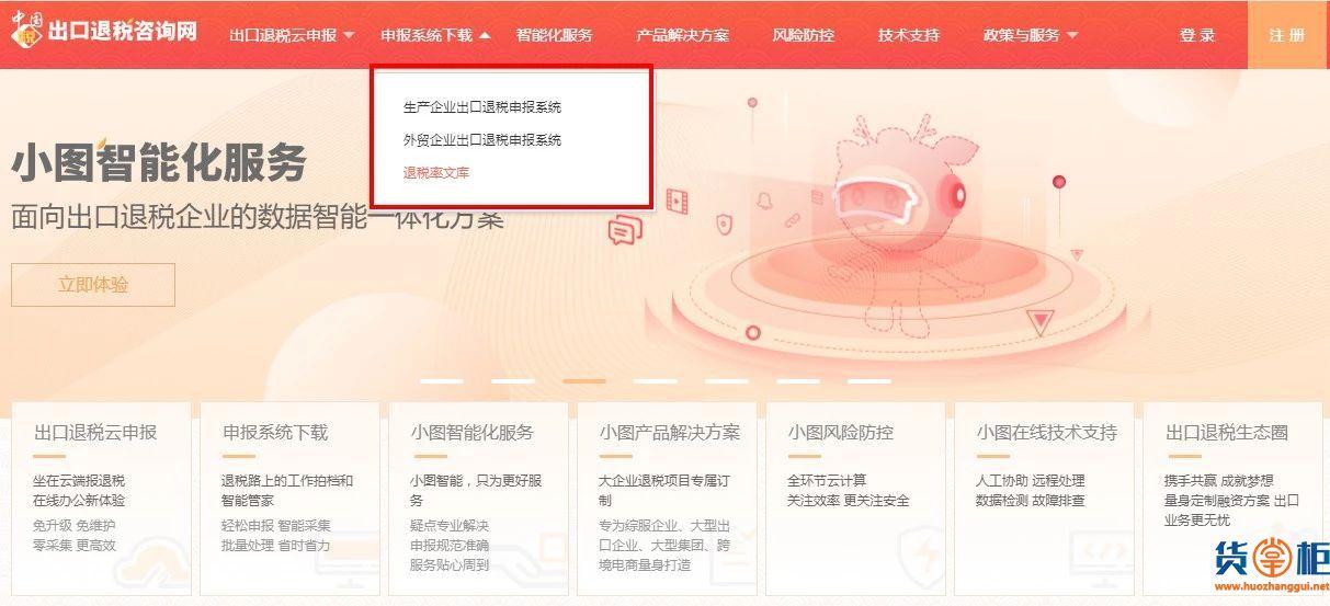 出口退税率文库更新发布!退税前一定这么做-货掌柜www.huozhanggui.net