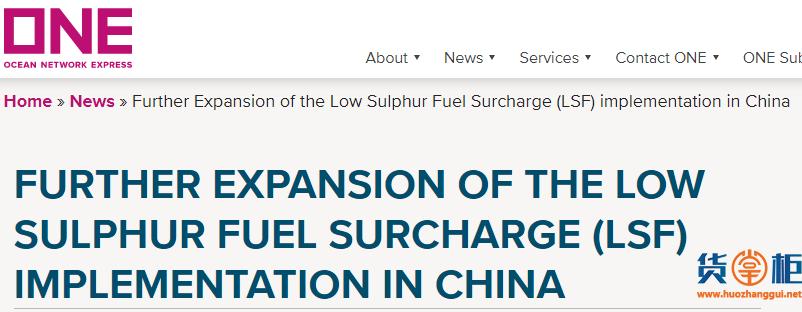 ONE将于3月提高低硫燃油附加费