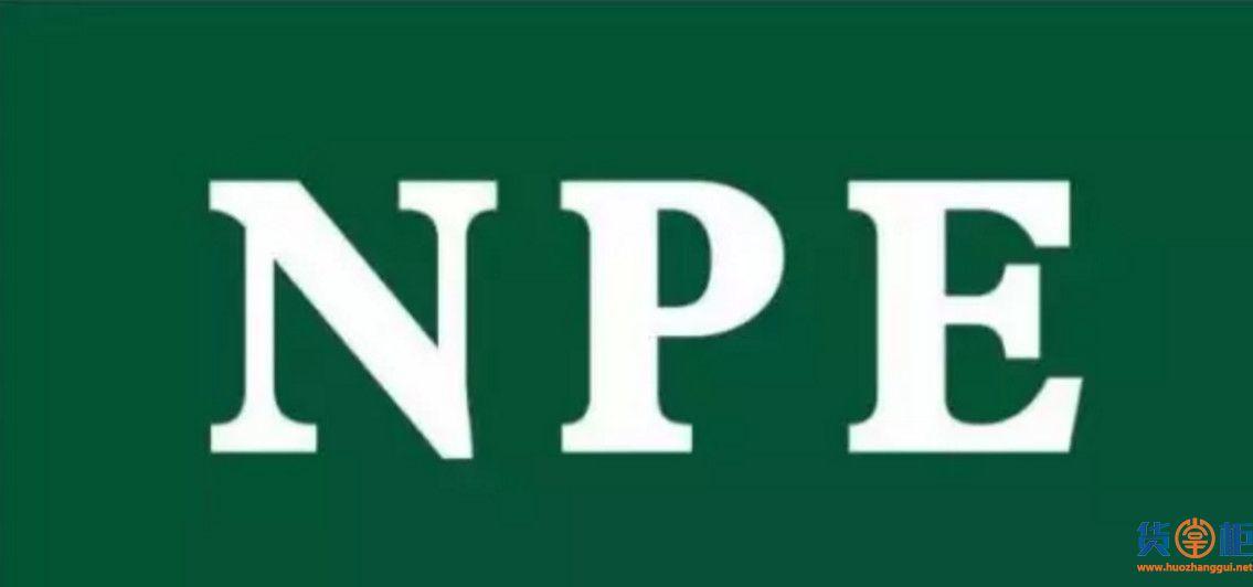出口企业注意:欧盟将对进口纺织品全面实施NPE禁令