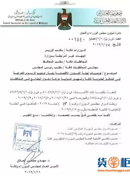 伊拉克、摩洛哥海关有新规!-货掌柜www.huozhanggui.net