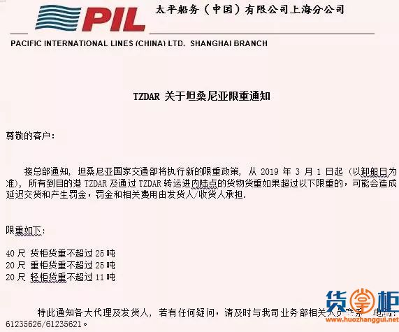货代货主要注意!3月1日起这些新规将要实施!-货掌柜www.huozhanggui.net