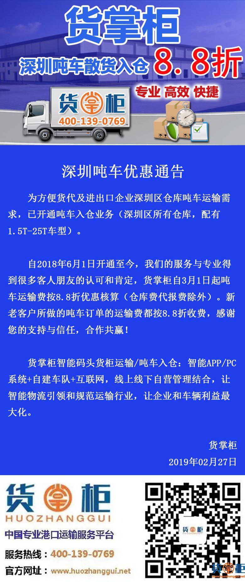 深圳吨车散货入仓优惠活动8.8折!!-货掌柜www.huozhanggui.net