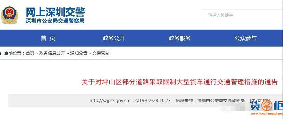 深圳交警发布通告:坪山这些路段限行大货车!3月2日起实施-货掌柜www.huozhanggui.net