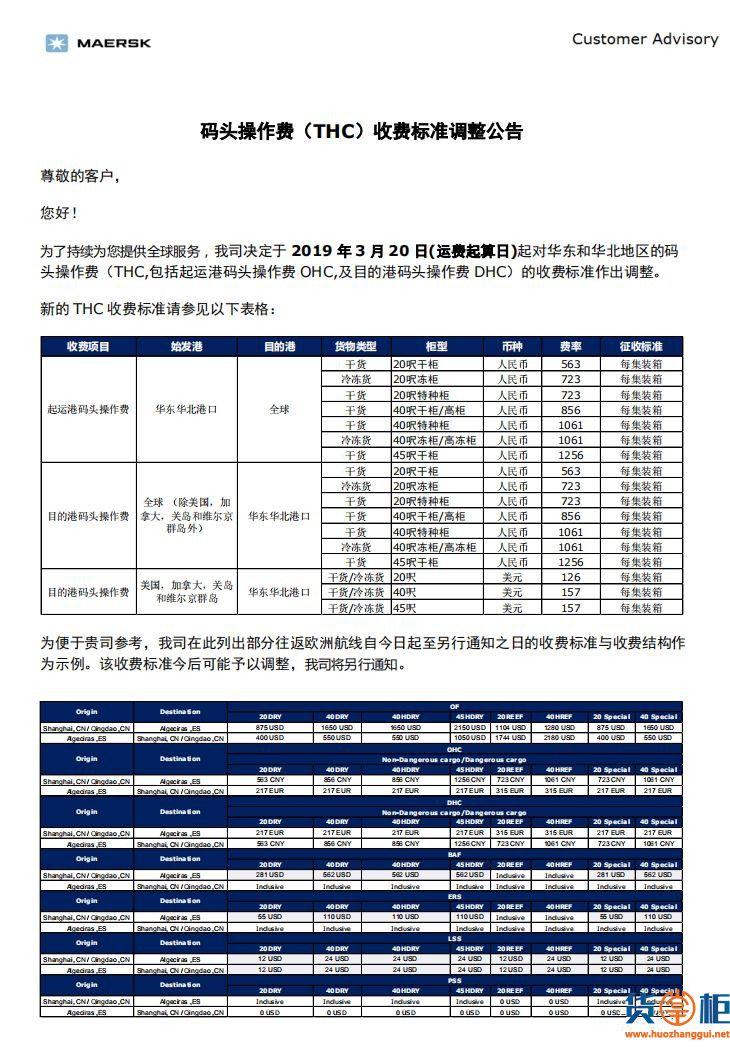 MSK、MSC大幅调整中国市场运费,取消部分附加费!降低THC