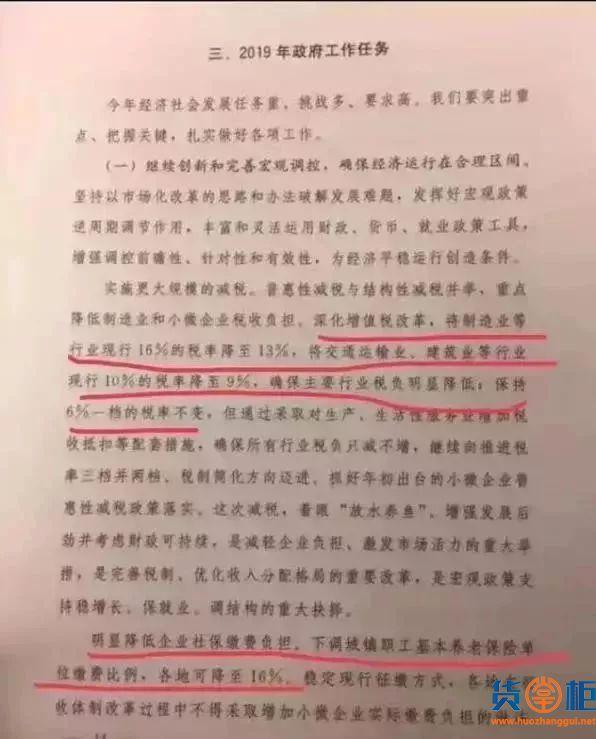 增值税税率16%降13%,10%降9%,6%扩抵!国家刚刚宣布!-货掌柜www.huozhanggui.net