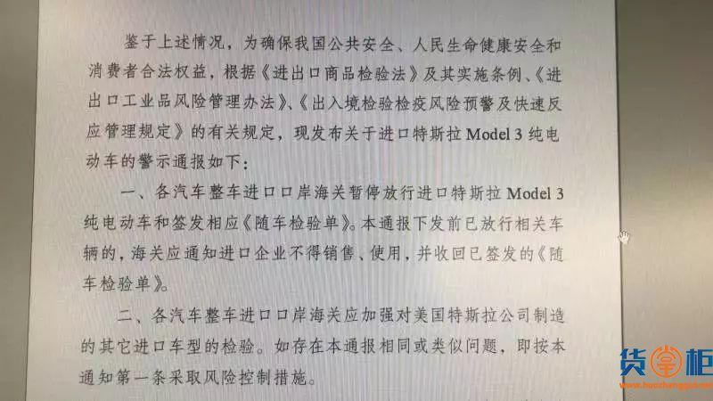 """标识不合规范,中国海关""""扣押""""1600辆特斯拉Model 3-货掌柜www.huozhanggui.net"""
