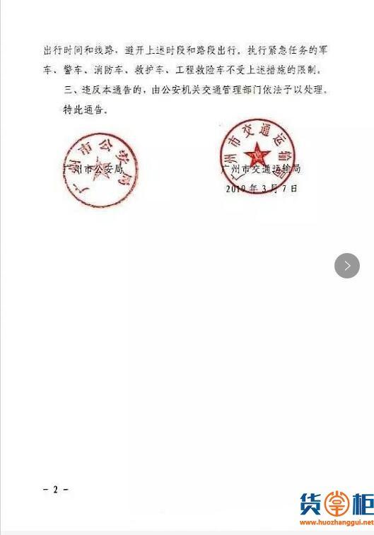 广州交警刚刚发布:今日起,全天禁止10吨及以上货车通行虎门大桥东行段!