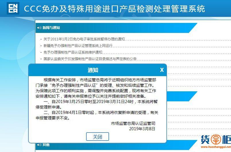 3C免办申报系统将暂停业务受理,务必25日前完成申报-货掌柜www.huozhanggui.net
