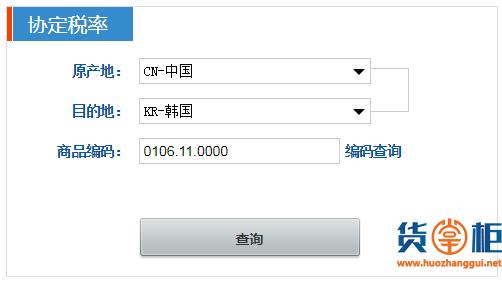 原产地证书-货掌柜www.huozhanggui.net