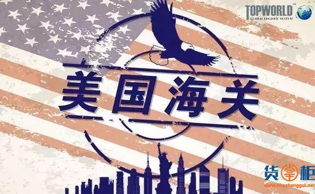 美国海关严查儿童玩具、服装类类热销产品,已有货主遭扣货-货掌柜www.huozhanggui.net