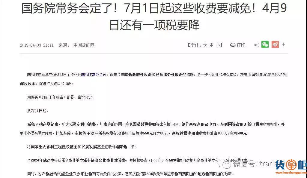 4月9日执行!进境物品行邮税下调15%降至13%,25%降为20%!-货掌柜www.huozhanggui.net