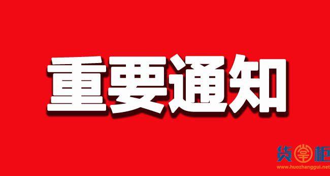 【深圳检疫】关于出境货物熏蒸业务调整的通知